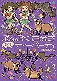 ぶんぶくたぬきのティーパーティ 3巻 (LAZA COMICS)