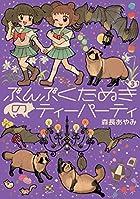 ぶんぶくたぬきのティーパーティ 第03巻