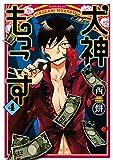 犬神もっこす(4) (モーニングコミックス)