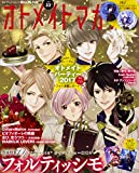 B's-LOG別冊 オトメイトマガジン vol.32 (Gzブレインムック)