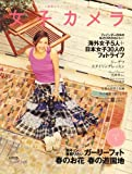 女子カメラ 2008年 03月号 [雑誌] 画像