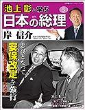 池上彰と学ぶ日本の総理 第5号 岸信介 (小学館ウィークリーブック)