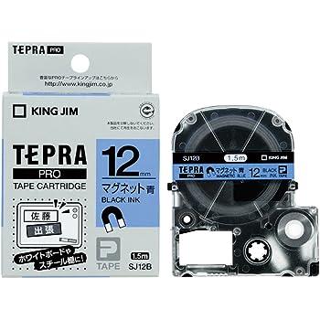 キングジム テープカートリッジ テプラPRO マグネットテープ 12mm 青 SJ12B