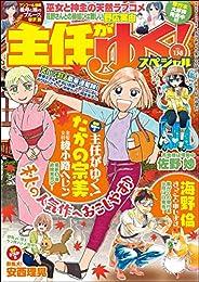 主任がゆく!スペシャル Vol.138 [雑誌]