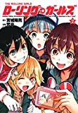 ローリング☆ガールズ 2 (コミックブレイド)