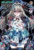 デジタル版月刊ビッグガンガン 2019 Vol.04 [雑誌]
