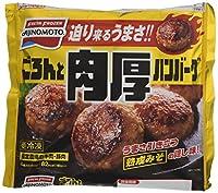 [冷凍] 味の素冷凍食品 ごろんと肉厚ハンバーグ 4個