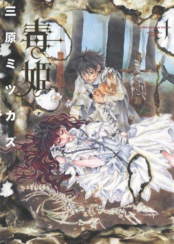 毒姫(1) (Nemuki+コミックス)の詳細を見る