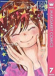 圏外プリンセス 7 (マーガレットコミックスDIGITAL)