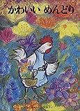 かわいいめんどり―イギリスとタジクの民話から (こどものともコレクション ('64~'72))