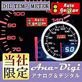 オートゲージ(AUTOGAUGE) 油温計 SM 60Φ ホワイト/アンバーレッド アナデジ アナログ デジタル デュアルシリーズ