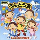 2007うんどう会(3)キッズ・パイレーツ