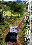 列車で旅する北海道―総延長2,500km 北の大地を鉄道で巡ってみよう! (MG BOOKS) 画像