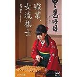 職業、女流棋士 (マイナビ新書)