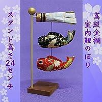 こいのぼり 室内 鯉のぼり スタンド付 節句飾り 節句人形「室内鯉のぼり 小 金襴鯉のぼり」NO.1145 五月人形 コンパクト こいのぼり 室内用