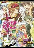 3Zふぇすてぃばる―同人誌アンソロジー集 (MARo COMICS)