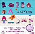 布と糸の素材集 (design parts collection)