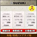 SUZUKI 大正琴絃セット 弁慶/特松用 x2セット