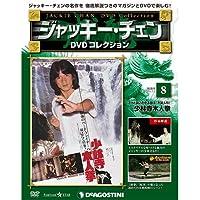 ジャッキーチェンDVD 8号 (少林寺木人拳) [分冊百科] (DVD付) (ジャッキーチェンDVDコレクション)