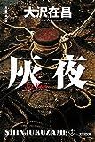 灰夜 新装版: 新宿鮫7 (光文社文庫) 画像