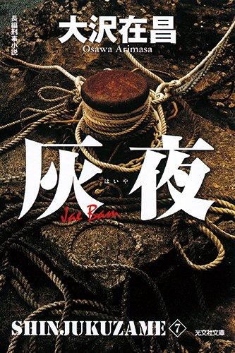 灰夜 新装版: 新宿鮫7 (光文社文庫)の詳細を見る