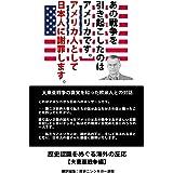 あの戦争を引き起こしたのはアメリカ人です。アメリカ人として日本人に謝罪します。: 歴史認識をめぐる海外の反応【大東亜戦争編】