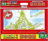 アポロ社 ピクチュアパズル 日本地図