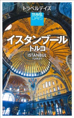 トラベルデイズ インスタンブール トルコ (旅行ガイド)