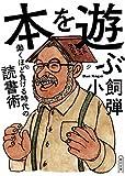 本を遊ぶ 働くほど負ける時代の読書術 (朝日文庫)