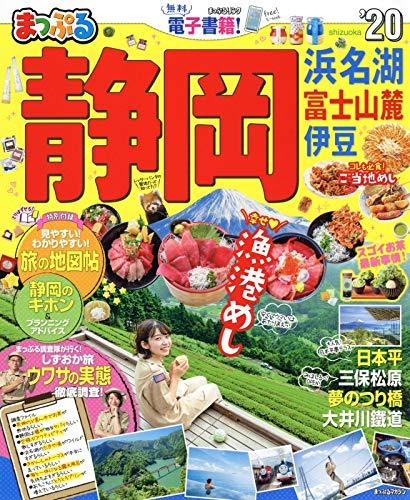 まっぷる 静岡 浜名湖・富士山麓・伊豆'20 (マップルマガジン 東海 1)