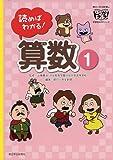 読めばわかる!算数① (朝日小学生新聞のドクガク!学習読みものシリーズ)
