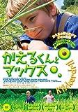かえるくんとマックス[DVD]