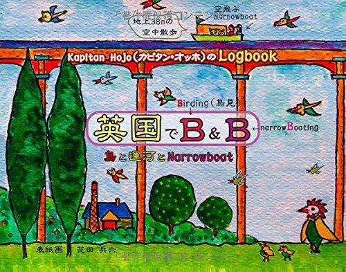 英国で B & B: Kapitan Hojo(カピタン・オッホ)の Logbook 「鳥と運河とNarrowboat」