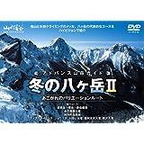 冬の八ヶ岳II 憧れのバリエーションルート (<DVD>)