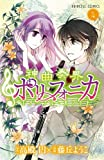 神曲奏界ポリフォニカエターナル・ホワイト 4 (プリンセスコミックス)
