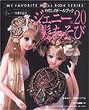 ジェニー (No.20) 髪あそび Heart warming life series―わたしのドールブック