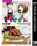 もぐささん 10 (ヤングジャンプコミックスDIGITAL)