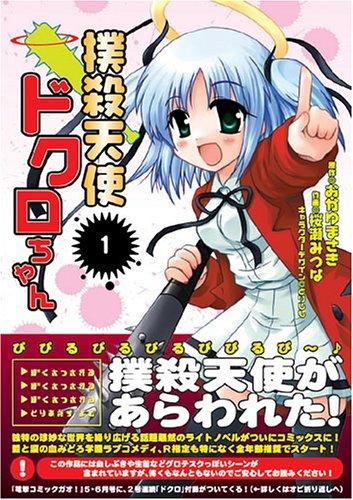 撲殺天使ドクロちゃん 1 (電撃コミックス)