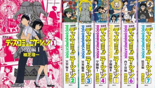 ディスコミュニケーション 新装版 コミック 1-7巻セット (KCデラックス)