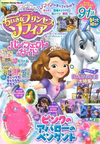 ちいさなプリンセスソフィア パーフェクトガイド (Gakken Disney Mook)