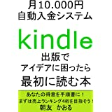 月1万円自動入金システム! Kindle出版で アイデアに困ったら 最初に読む本: 楽々簡単副業電子出版‼︎ (AGR publishing store)