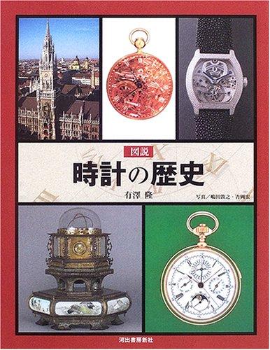 図説 時計の歴史 (ふくろうの本)の詳細を見る