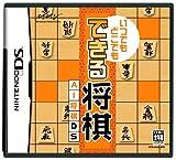 「いつでもどこでも できる将棋」の画像