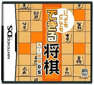 いつでもどこでも できる将棋 AI将棋DS