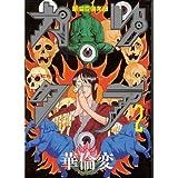 カリクラ 2 (ヤングマガジンコミックス)