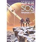 火星航路SOS (ハヤカワ文庫SF)