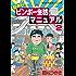 大東京ビンボー生活マニュアル(2) (モーニングコミックス)