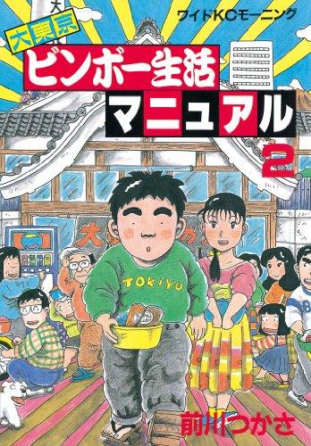 大東京ビンボー生活マニュアル(2) (モーニングコミックス)の詳細を見る