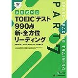 【新形式対応・MP3音声DLつき】TOEIC(R)テスト990点 新・全方位リーディング