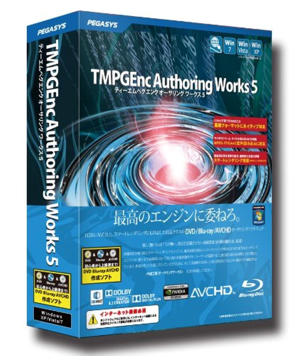 鼻染料サミュエルTMPGEnc Authoring Works 5